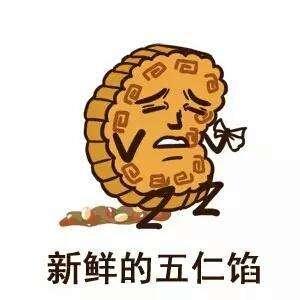 五仁月饼表情包动态