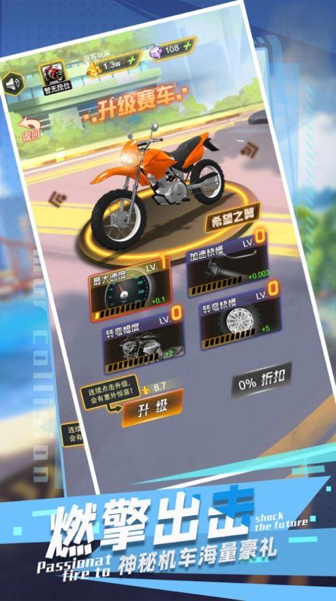 极速摩托车之王
