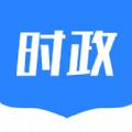 公考时政app手机版下载_公考时政app官方最新版下载