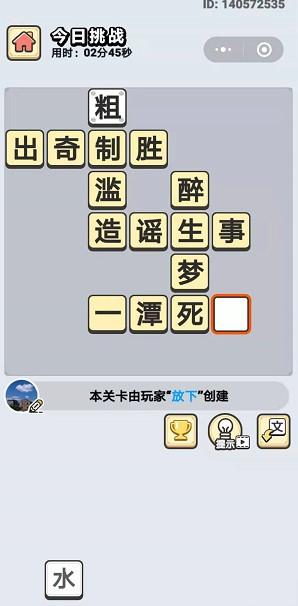 成语小秀才8月16日每日挑战答案 微信成语小秀才8.16日挑战答案