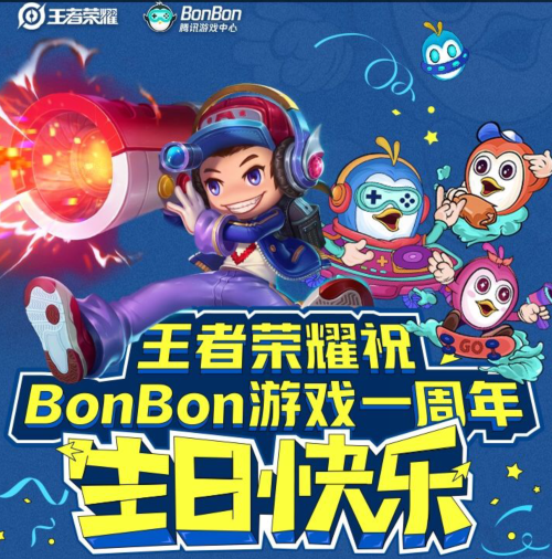 王者荣耀bonbon周年庆开启 李信灼热之刃皮肤免费领取