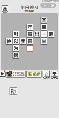 成语招贤记8月21日挑战答案_微信小游戏成语招贤记每日挑战答案8月21日答案