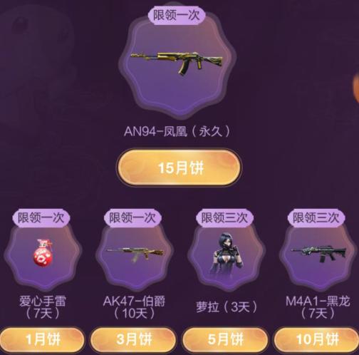 CF手游微信月饼兑换礼包