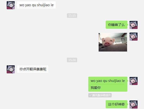 微信发wo yao qu shuijiao le是什么意思