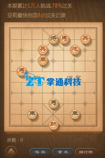 天天象棋残局挑战第162期怎么解