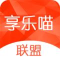 享乐喵联盟安卓手机版 享乐喵联盟2018最新安卓手机版下载
