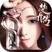 楚乔传原版安卓手机版下载 楚乔传安卓手机版下载