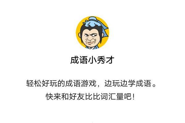 成语升官记_游戏_资讯_攻略_掌通专区