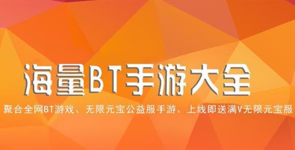 bt手游下载_变态版手机游戏大全_2020好玩手机游戏推荐