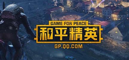 和平精英_游戏下载_资讯_攻略_掌通手游专区