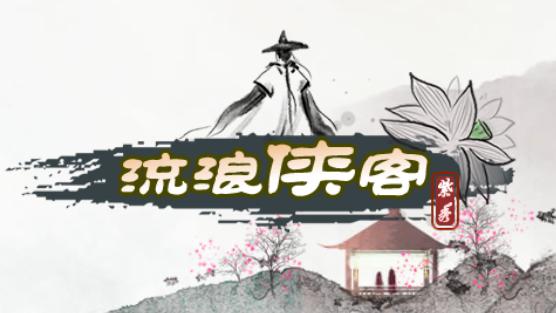流浪侠客_游戏下载_手游资讯_攻略_掌通手游专区