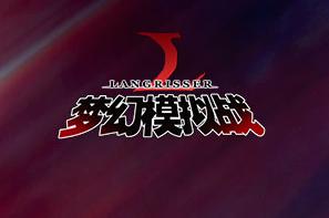 梦幻模拟战_游戏下载_手游资讯_攻略_掌通手游专区
