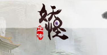 妖怪正传_游戏下载_手游资讯_攻略_掌通手游专区
