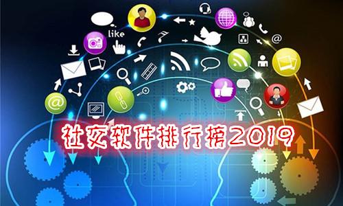 社交软件排行榜2019