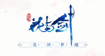 花与剑专区_礼包_攻略_资讯_最新版下载_掌通手游