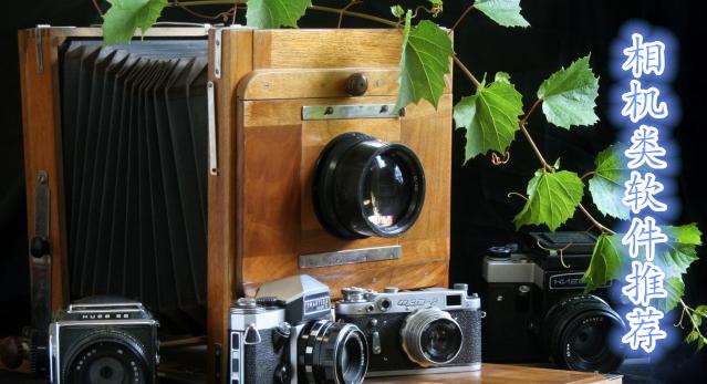 相机类软件推荐