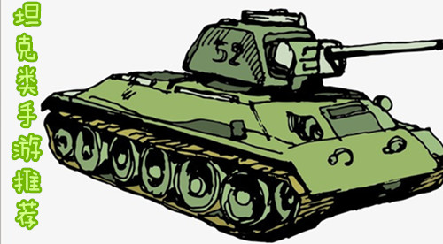 坦克类手游推荐