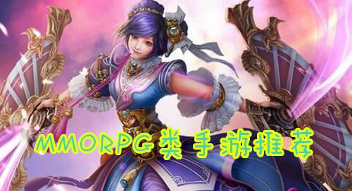 MMORPG大型手游推荐