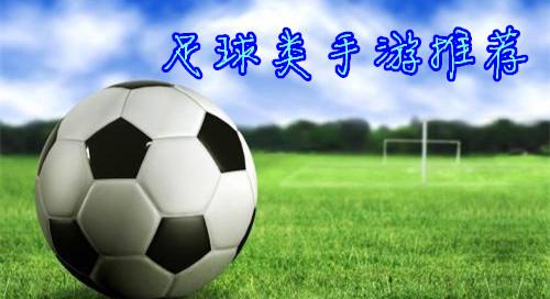 足球类手游推荐