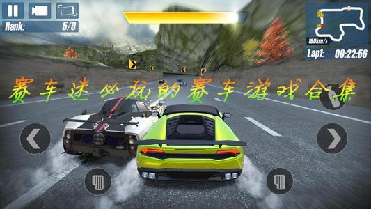 赛车迷必玩的赛车游戏合集