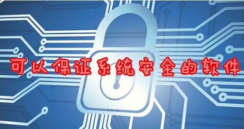 保证系统安全的软件有哪些
