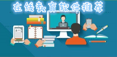在线教育软件推荐