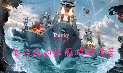 有哪些战舰类型的游戏