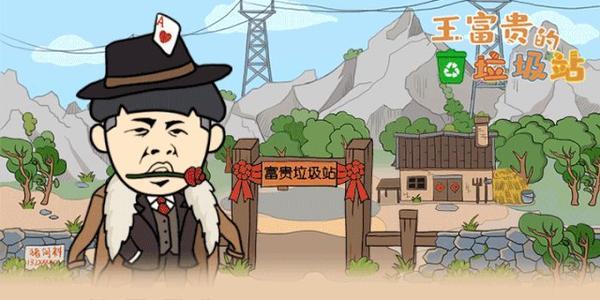 王富贵的垃圾站专区_王富贵的垃圾站下载_攻略_礼包_掌通手游