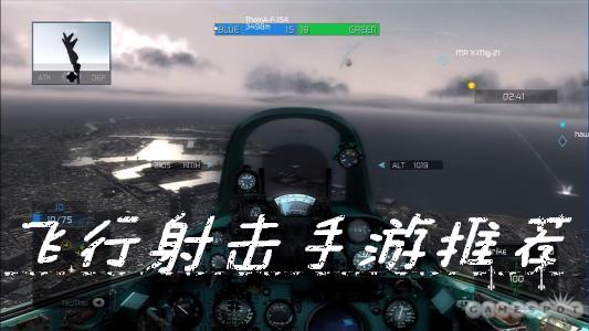 飞行射击手游大全