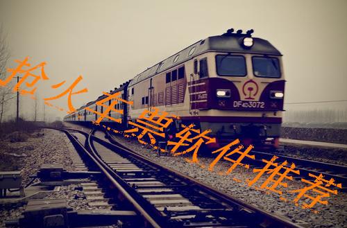 2020十大快抢火车票软件排行榜