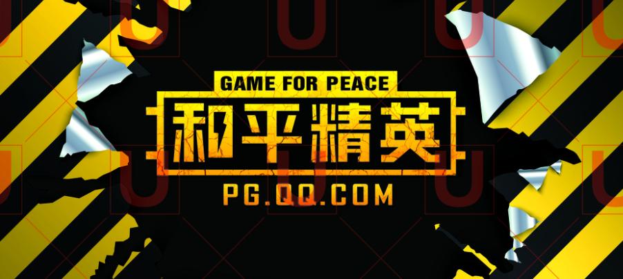 和平精英手游专区_和平精英下载_和平精英游戏攻略_活动礼包_掌通手游