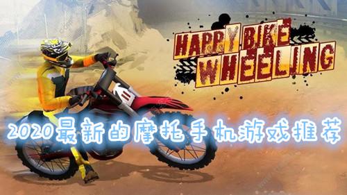 摩托手机游戏下载
