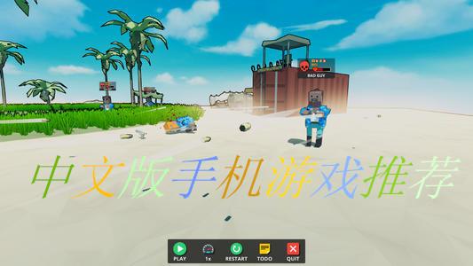 中文版手机游戏推荐