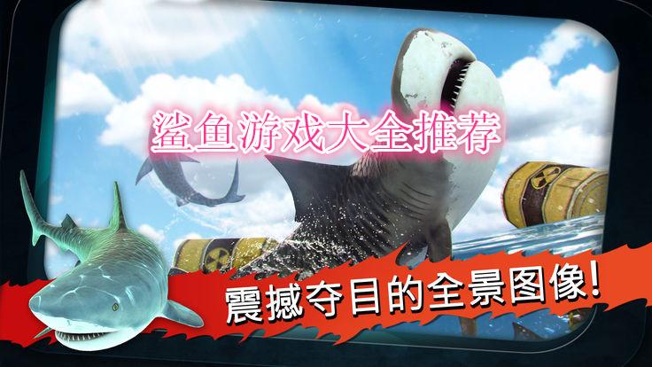 好玩的鲨鱼游戏