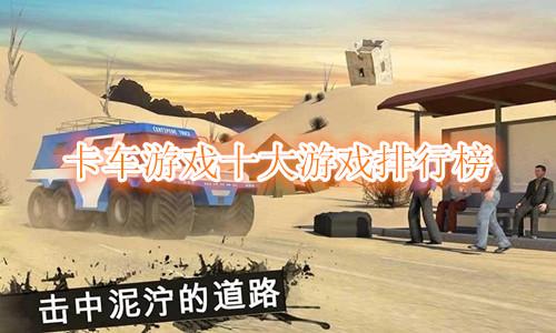 卡车类型的游戏
