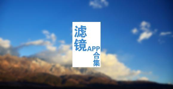 手机滤镜软件推荐
