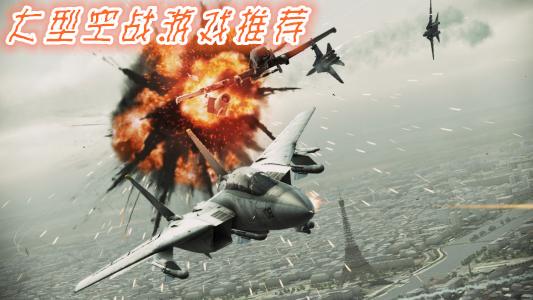 大型空战游戏推荐