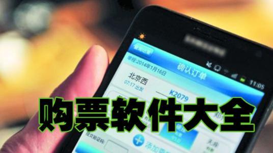 手机购票软件合集