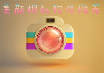 美颜相机软件推荐