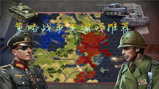 策略战争游戏推荐