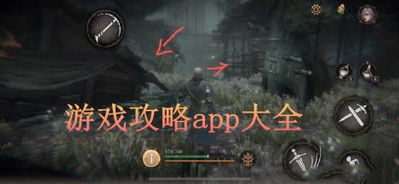 游戏攻略app合集