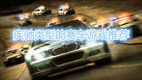 疾驰类型的赛车手机游戏