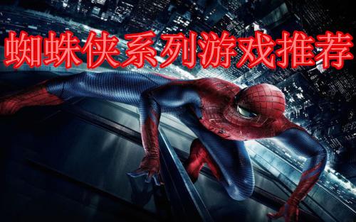 蜘蛛侠系列游戏大全