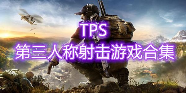 FPS第三人称射击游戏大全