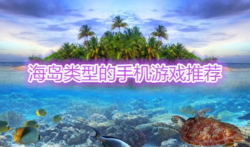 海岛类型的手机游戏
