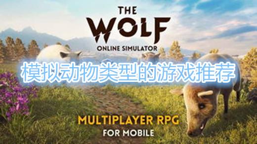 模拟动物类型的游戏