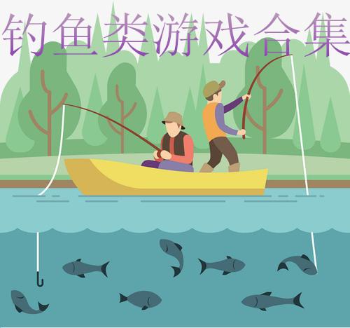 钓鱼类游戏合集