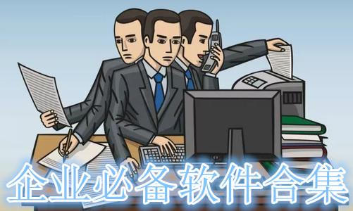 企业必备软件合集