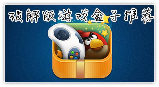 破解版游戏盒子app推荐