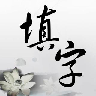 中文填字游戏大全